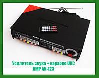 Усилитель звука + караоке UKC AMP AK-123, усилитель звуковых частот, усилитель мощности звука!Акция