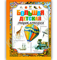 Большая детская энциклопедия Воздушный шар Изд: Махаон