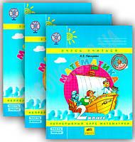 Учебник Математика 2 класс 3 части Твёрдая обложка Авт: Л. Петерсон Изд-во: Ювента