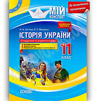 Мій конспект Історія України 11 клас Оновлена програма Стандарт Академ Авт: Кагітіна Н. Вид-во: Основа