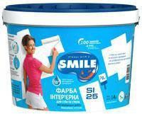 Smile Интерьерная краска 1.4кг Белая SI-25