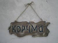Таблички и вывески из дерева, фото 1
