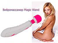 Вибромассажер Magic Wand  Розовый