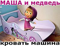 Кровать машина МАША и медведь для девочки - отличный подарок для Вашей неугомонной малышки! Бесплатная доставка кровати по Украине! Только у нас и только для Вас на кровать-машина.com.ua