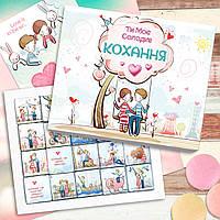 "Шоколадный набор ""Солодке кохання""  100 г (20 плиток)"