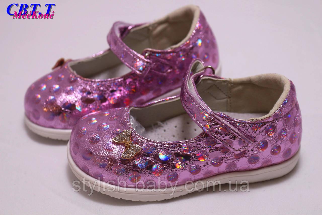 Детская обувь оптом. Детские туфли бренда СВТ.Т для девочек (рр с 21 по 26)