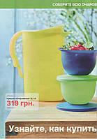 Акция. Кувшин Очарование 2, 1 л в желтом цвете Tupperware