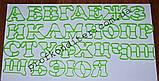 Набор вырубок Алфавит русско-украинский, ОЧЕНЬ УДОБНЫЙ НАБОР, высота 6см  , фото 3
