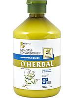 O'Herbal бальзам-кондиционер для жирных волос 500мл