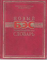 Новый энциклопедический словарь. Большая Российская энциклопедия
