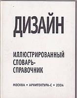 Дизайн. Иллюстрированный словарь-справочник