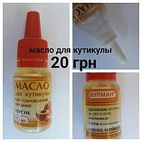 Питательное масло для кутикулы  персик