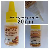 Увлажняющее масло для кутикулы  персик