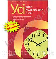 Усі уроки математики. 3 клас Нова програма. М. О. Володарська, О. М. Пілаєва. Вид-во: Основа, фото 1