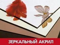 Зеркальный акрил ПММА