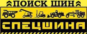 Спецшина Украина, ООО