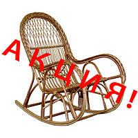 Акция кресло-качалки