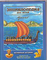 Энциклопедия для детей . Аванта. Всемирная история