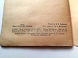 """П.Сатюков """"Ленинская """"Искра"""" в борьбе за создание Коммунистической партии в России"""". 1954 год, фото 8"""