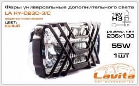 Фара дополнительная, 1 Шт Lavita LA Hy-023c-3/C