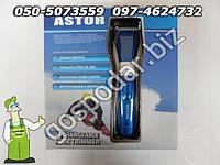 Машинка для стрижки волос Astor PR-1341 White/blue. Распродажа в связи с закрытием магазина!!