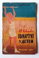 """Н.Неверова """"Полиартрит у детей"""". Медгиз. 1961 год"""