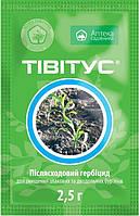 Тівітус 2,5г (гранули, що диспергуються у воді, римсульфурон, 250 г/кг) -  Укравіт