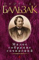 Книга Оноре Де Бальзак. Малое собрание сочинений