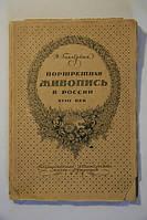 Э. Голлербах. Портретная живопись в России. 18 век