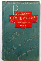 """Е.Липец """"Русско-французский разговорник для 6-8 класса"""". 1961 год"""