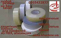 Защитные пленки для оконных профилей из ПВХ, алюминия, фасадных панелей, порезка по заказу на ширину