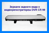 Зеркало заднего вида с видеорегистратором DVR CR 99!Акция