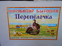 """Инкубатор для перепелов """"Перепёлочка"""" 170 с автоматическим переворотом"""