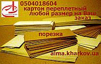 Картон переплетный тол.1,0-3,0мм, порезка картона по заказу на форматы