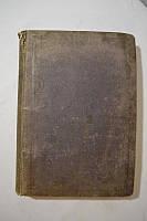 Журнал охоты. Том 1, 1876 год. № 1-6.