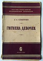"""Е.Семенова """"Гигиена девочек (в период менструации)""""  Медгиз. 1959 год"""