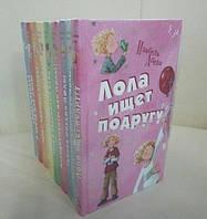 Все приключения Лолы (полный комплект из 9 книг)