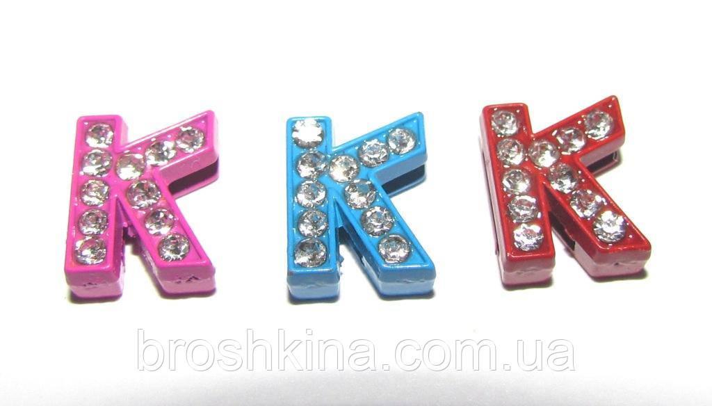 Буква К эмаль цветная для наборного именного браслета