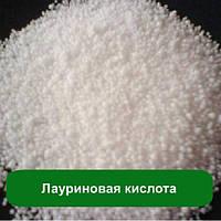 Лауриновая кислота (Lauric Acid)