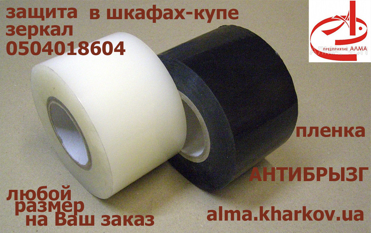 Пленки для защиты шероховатых поверхностей.