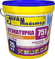 """БудМастер """"ТИНК-751, ТИНК-754"""" — штукатурки декоративные силиконовые """"камешковые"""" 25кг"""