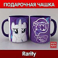 Чашка Rarity (Рарити)