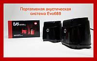 Компьютерные колонки 2.0 акустика EVO 688