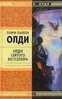 Генри Лайон Олди Орден Святого Бестселлера