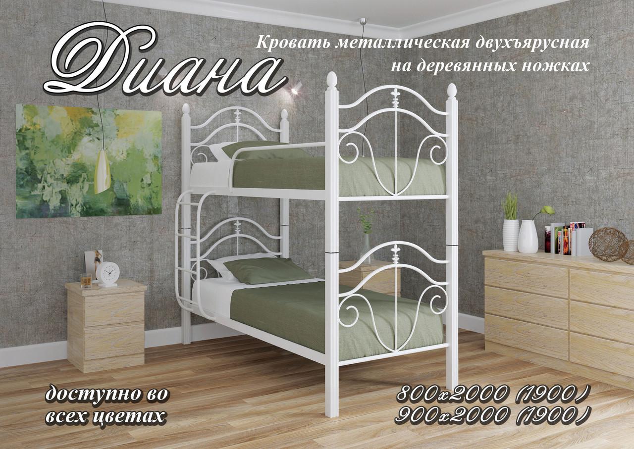 Кровать металлическая двухъярусная Диана на деревянных ногах