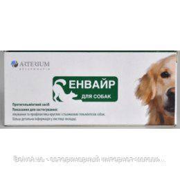 Энвайр (таблетка от глистов) для собак