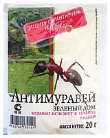 Антимуравей 20г - МосАгро