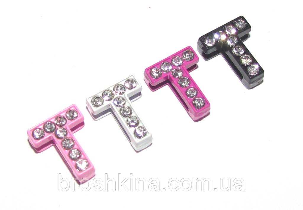 Буква Т эмаль цветная для наборного именного браслета