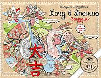 Иолтуховская Зендудлы на каждый день Хочу в Японию, фото 1