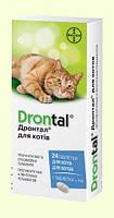 Дронтал , таблетки для котов (цена за 1 таб.)